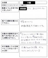 voice_01_h-sama