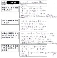 voice_02_nk-sama