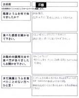 voice_04_f-sama
