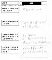voice_05_a-sama