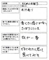 voice_06_tokumeikibou-sama