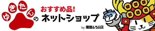 信州上田・真田郷 ゆきたんのおすすめ品!ネットショップ